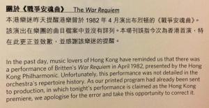 告示有關誤指是次演出為香港首演部份(上半部為演出者改動通知)