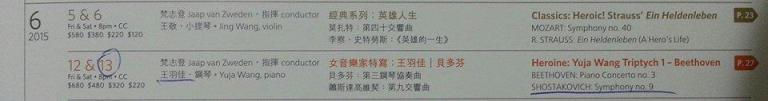 樂迷H提供她收藏的14/15樂季訂票小冊照片,可見志在蕭九!