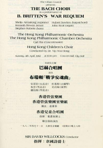 2013年樂團稱馬捷爾指揮《戰爭安魂曲》是香港首演,E君當時找來場刊,力證首演早於1982年舉行,且是港樂有份參與