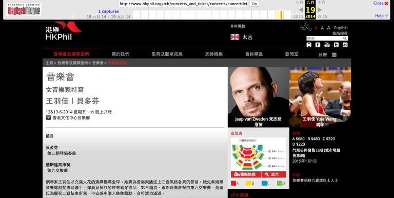 Internet Archive上2014/9/19的存檔(可惜只有這一天)