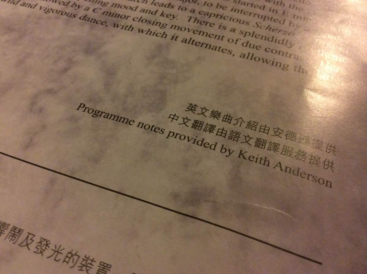 評《浪漫經典三重奏》音樂會......的場刊翻譯