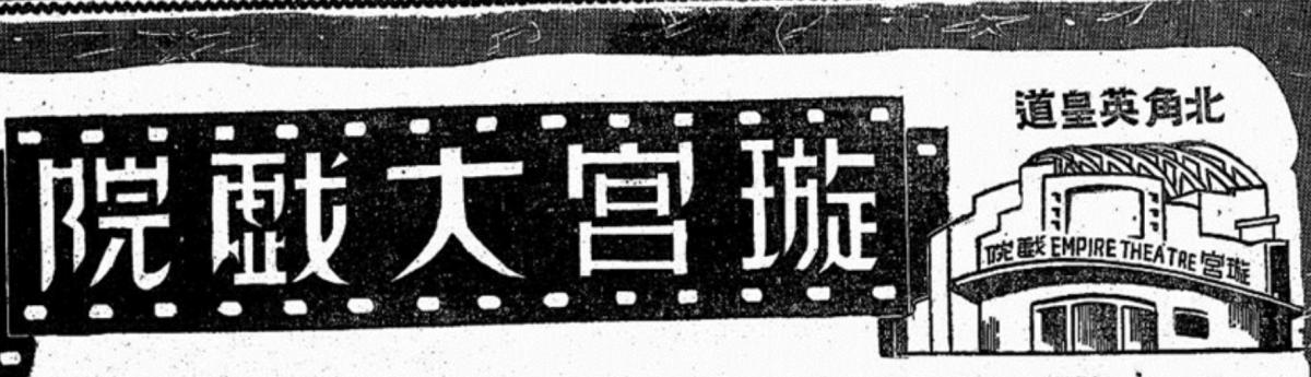 璇宮戲院開懷集 1957-節目一覽