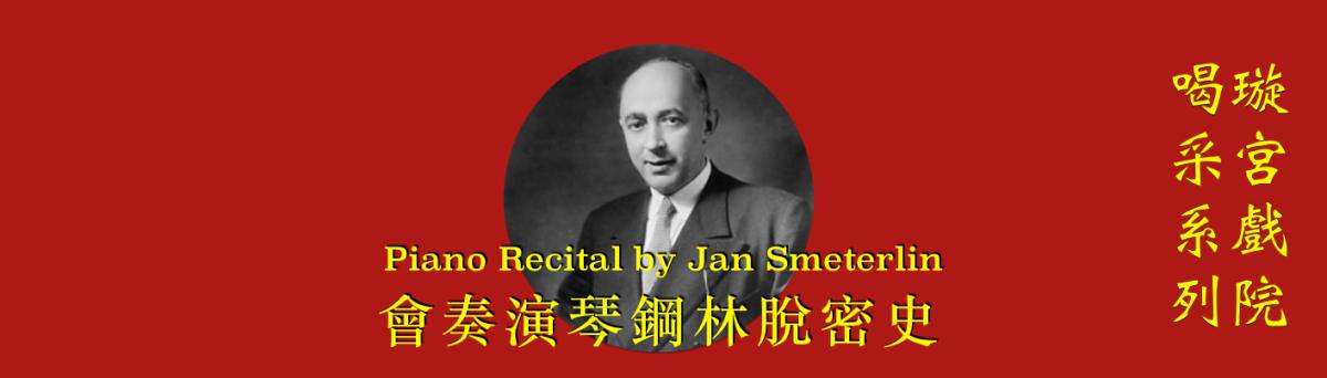 璇宮戲院喝采系列-Jan Smeterlin鋼琴演奏會
