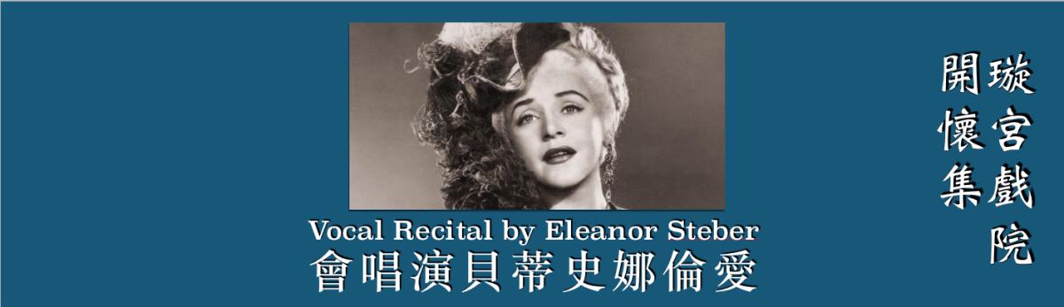 璇宮戲院開懷集-Eleanor Steber演唱會