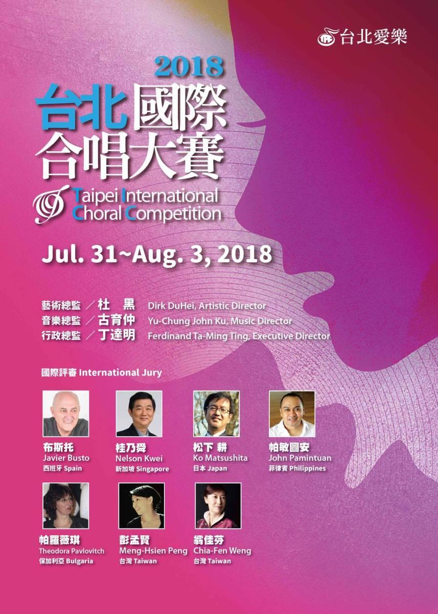 台北國際合唱大賽指定曲目